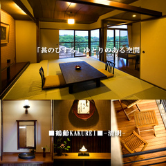 ■鶴齢kakurei -清明-■(和室14帖+バルコニー)