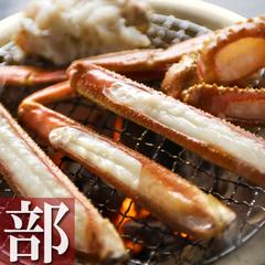 ◆楽天アワード2019受賞記念◇第6弾◆冬の美味『ぜ〜んぶ半額』極上☆たっぷり♪【王様☆ずわい蟹】