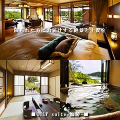 ◆ガルフスイート露天付-GULF suite-海游◆[禁煙]