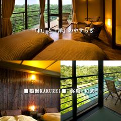 ■鶴齢 -和来・弥勒-■(和洋室6帖+ベッド+バルコニー)