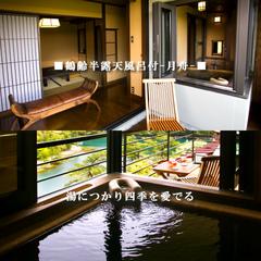■鶴齢半露天風呂付 -月舟-■(和室8帖+バルコニー)