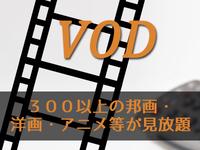 最長24時間利用可能!ロングステイプラン☆無料でVOD見放題サービス!