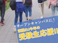 【学生限定】行こう!オープンキャンパス!!なりたい自分を探す受験生を応援プラン<素泊まり>