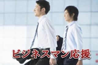 ☆出張ビジネスマンに嬉しいクオカード500円付きで、新宿かどやホテルに宿泊プラン