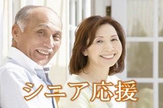 【50歳以上夫婦限定】お得にシニア応援!割引ご宿泊プラン♪