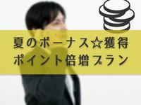【夏季限定】夏のサマーボーナスプラン/楽天ポイントをお得に獲得!