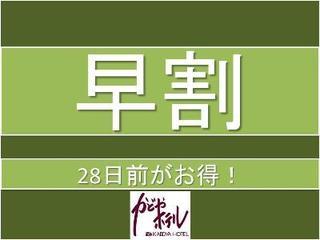 【さき楽】春のタイムセール【早期得割】早割り28