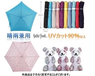 夏の日差しと夕立からあなたを守る!UVカット90%以上☆晴雨兼用☆折り畳み傘付きプラン