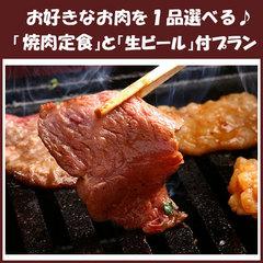 【焼肉定食&生ビール】選べる焼肉!2食付プラン