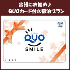 【ビジネス朝食付】◆QUOカード500円付ビジネスプラン◆美肌天然温泉