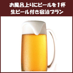 【お風呂上りの生ビール付】朝食付ビジネスプラン♪
