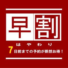 【ビジネス朝食付】◆7日前までの予約でお得にご宿泊!◆美肌天然温泉【早期割7】
