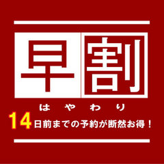 【早割14】〜14日前までの予約限定割引〜【現金特価】
