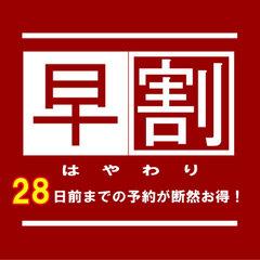 【早割28】28日前までの予約限定割引〜【現金特価】