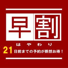 【早割21】〜21日前までの予約限定割引〜【現金特価】