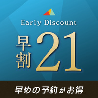 【Early discount◇21】21日前早割◆オンラインカード決済限定《朝食付》【さき楽21】