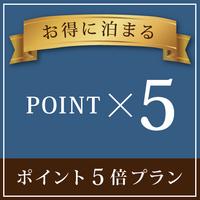 【Point up】楽天ポイント5倍!お得なポイントUPプラン《素泊まり》