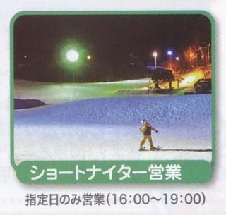 都心から2時間半スキーに行こう!清里駅の近く一泊朝食付き5800円〜のんびりチエックインの宿泊プラン