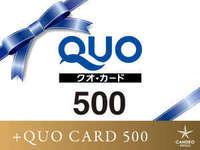 【QUOカード 500円付】 シングル   Wi-Fi完備♪