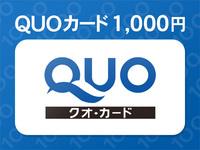 【QUOカード 1000円付】 シングル (喫煙可) - Wi-Fi完備♪