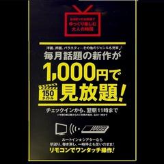 ★ルームシアター付リフッレッシュプラン朝食サービス★☆ルートイン札幌白石