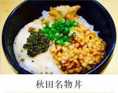 秋田名物丼