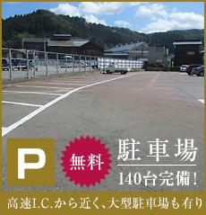 高速I.C.から近く、大型駐車場も有り