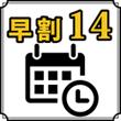 【早割14】14日前ご予約でポイント10倍プレゼント!