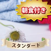 迷ったらこのスタンダードプラン☆《朝食付き》Wi-Fi完備☆鶯谷駅〜徒歩3分!上野駅から一駅!