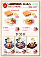 ポイントアップキャンペーン開催中♪【楽天ポイント10倍】朝食付きプラン