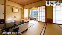 【錦帯橋側◆和室二間】[8+8畳] 2世帯やグループ旅行に♪