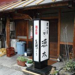 近隣施設お食事券1000円付プラン(嬉しい特典有♪)☆朝食無料☆