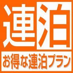 【連泊】●4泊以上でお得●連泊プラン!!☆朝食無料☆