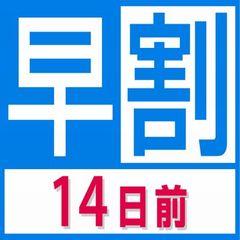 【早割】2週間前早割プラン楽天ポイント5倍☆モーニングサービス☆