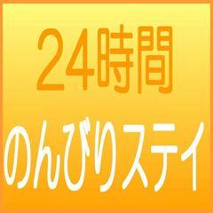 日曜日だからお得♪最大24時間ステイ☆朝食無料☆