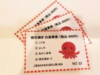 【お得♪マンスリープラン】明石散策サイクリングセット付☆モーニングサービス☆