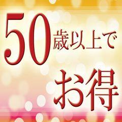 【平日限定】50歳以上限定!!大人旅プラン☆モーニングサービス☆小学校低学年添寝OK!