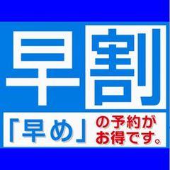 【特早割】60日前早割プラン楽天ポイント10倍☆モーニングサービス☆