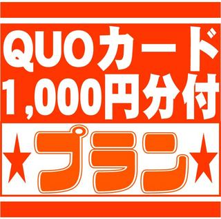 【QUOカード1,000円分付プラン】 朝食付♪