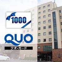 【QUOカード1000円分付き♪】全国のコンビニなどで利用可能!素泊まりプラン★