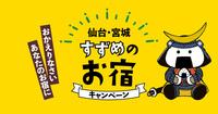 ★仙台・宮城すずめのお宿キャンペーン!シングルルーム/朝食付き★