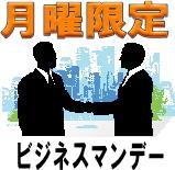 素泊り【月曜限定】ビジネスマンデープラン【平日限定】