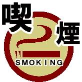 シングルルーム◇喫煙◇