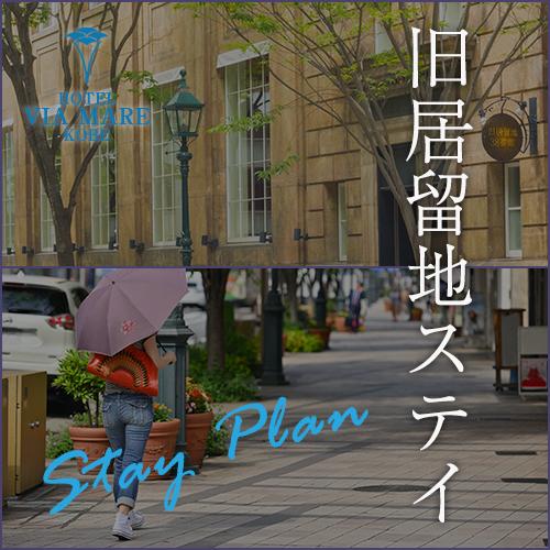 スプリングセレブレーション☆旧居留地ステイプラン(素泊)