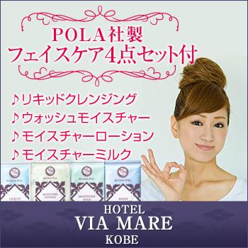 らくらくステイプラン☆POLA社製スキンケア4点セット付プラン