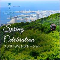 神戸旧居留地でスプリングセレブレーション(☆春得☆)【素泊】