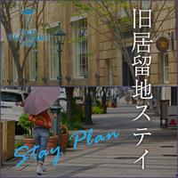 【楽天スーパーSALE】5%OFF居留地STAY!楽天セレブレーション!トリプル♪(素泊)