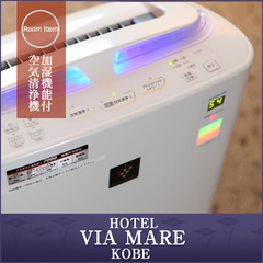 ☆【素泊】三宮・元町ビジネスお泊りプラン☆プラズマクラスター搭載SHARP加湿空気清浄機完備