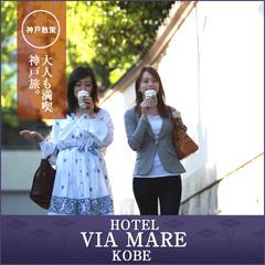 神戸・三宮★スプリングセレブレーションプラン☆神戸旧居留地ステイプラン(春得)【朝食付】