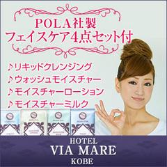 (レディースプラン)らくらくステイプラン☆POLA社製フェイスケア4点セット付【素泊】